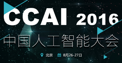CCAI 2016 人工智能大会