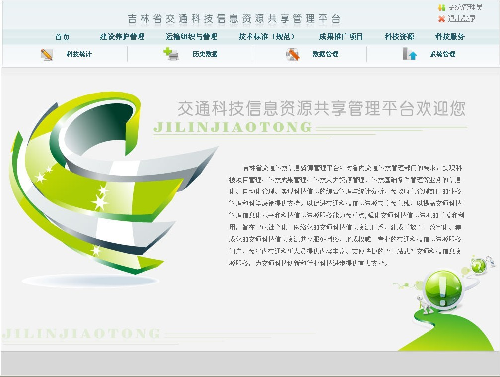 吉林省交通科技资源共享管理平台图片