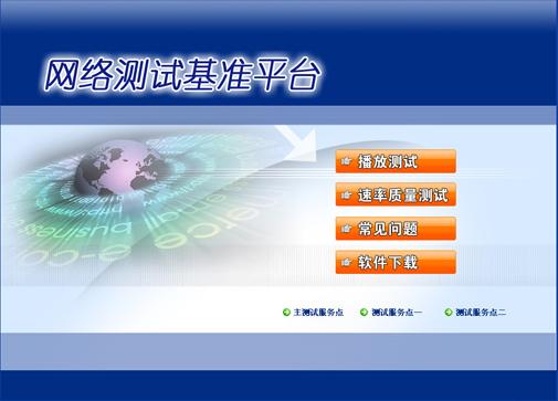 电信宽带测速 -- 苏州荣鼎信息技术有限公司