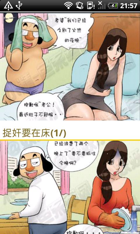 成人漫画女主播_成人漫画