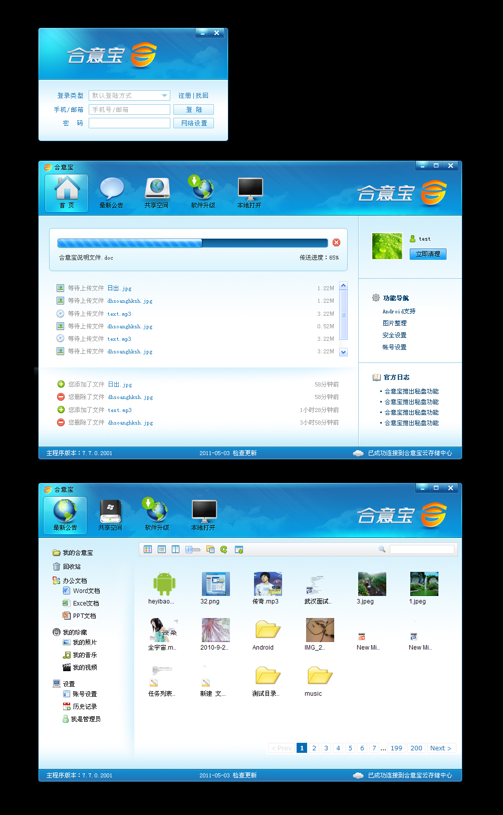 软件应用界面设计 | 智城外包网
