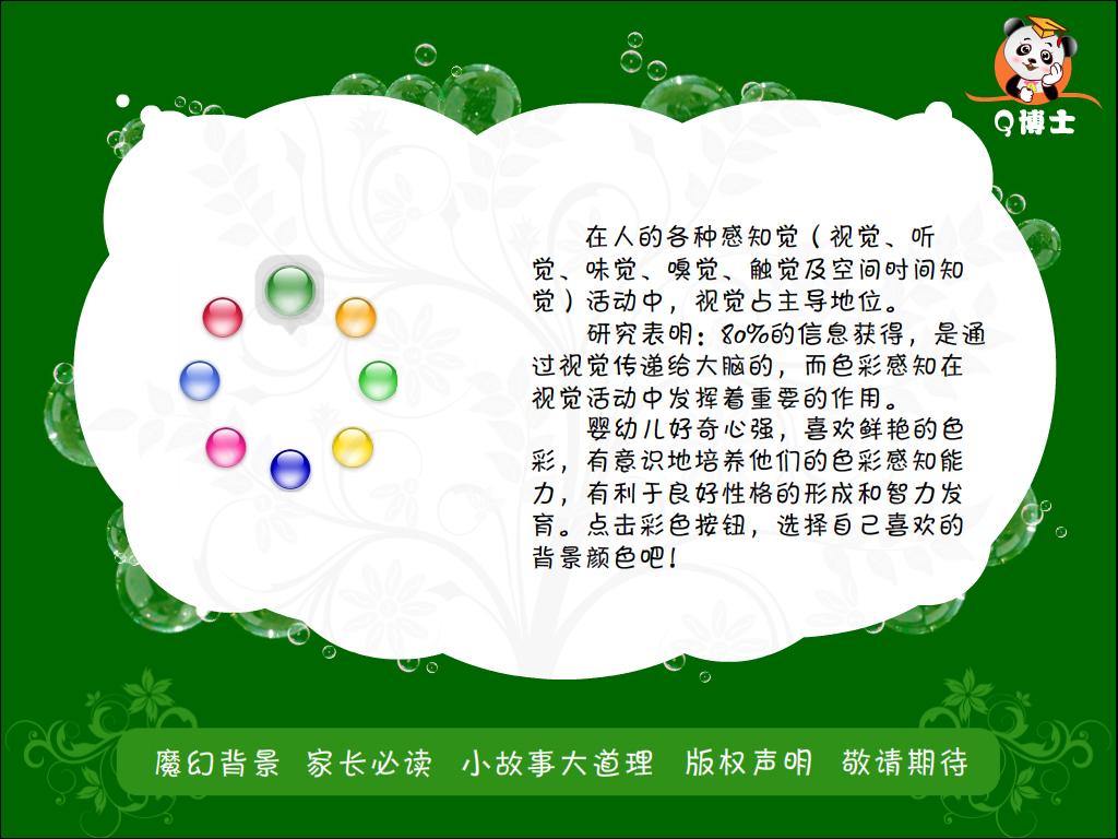 《q博士小故事大道理》多媒体亲子软件