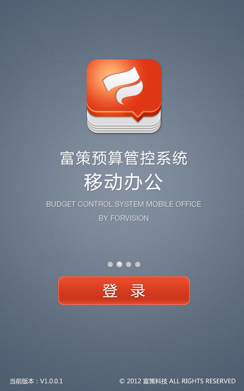 富策科技移动审批app ui界面设计-案例   智城外包网