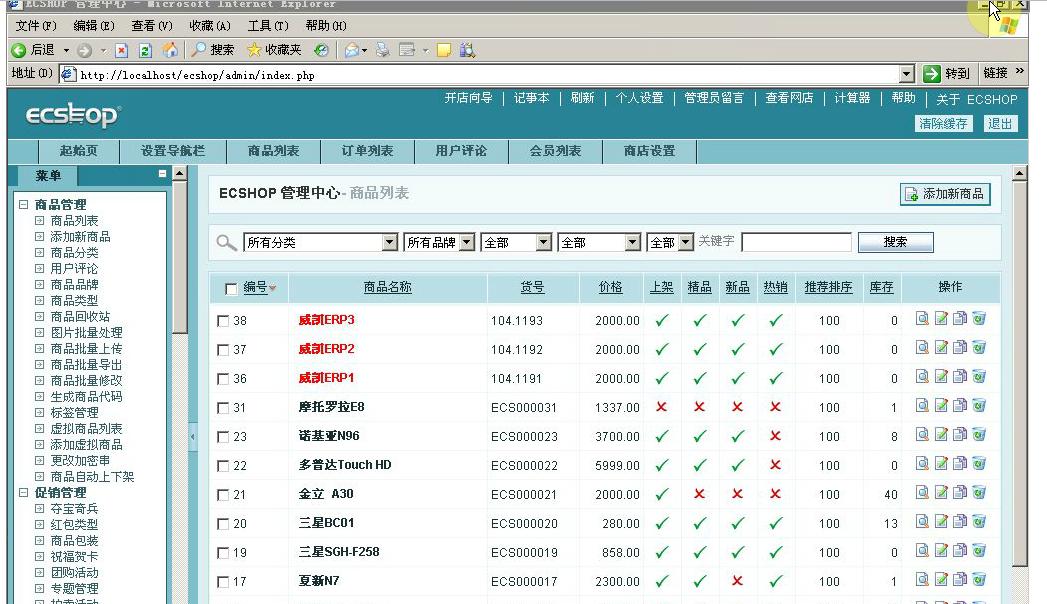 ecshop网店系统的数据库