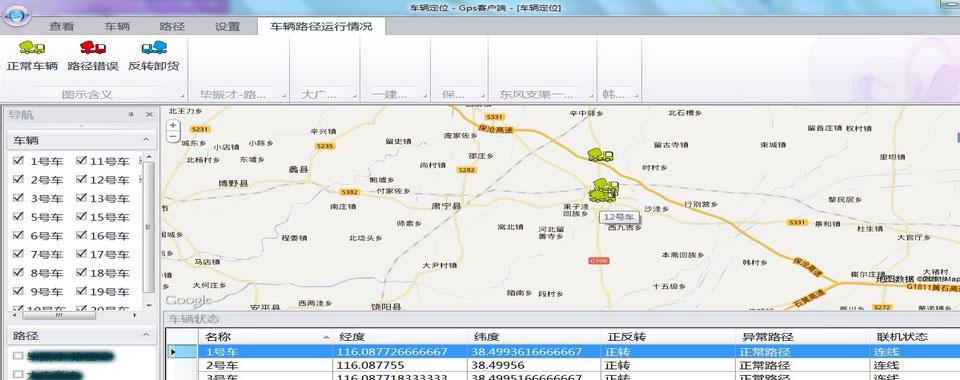智能gps运输监控管理系统(1p)