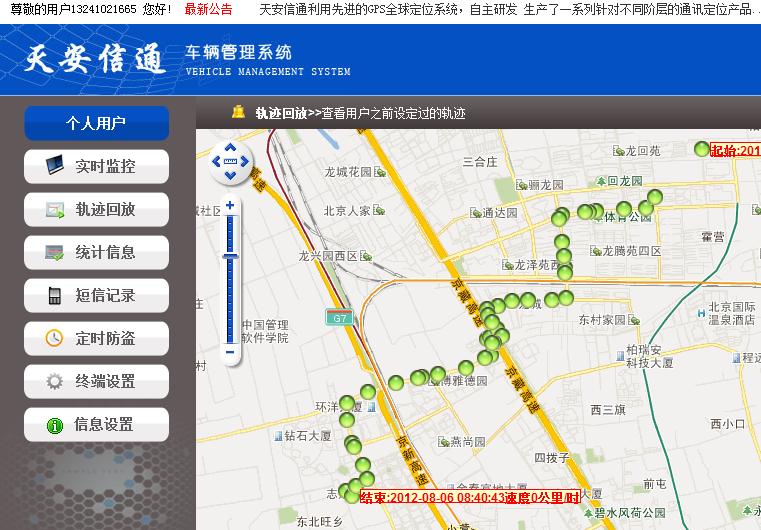 gps定位系统发展 昆明到兴仁货运公司.兴仁到昆明回头车