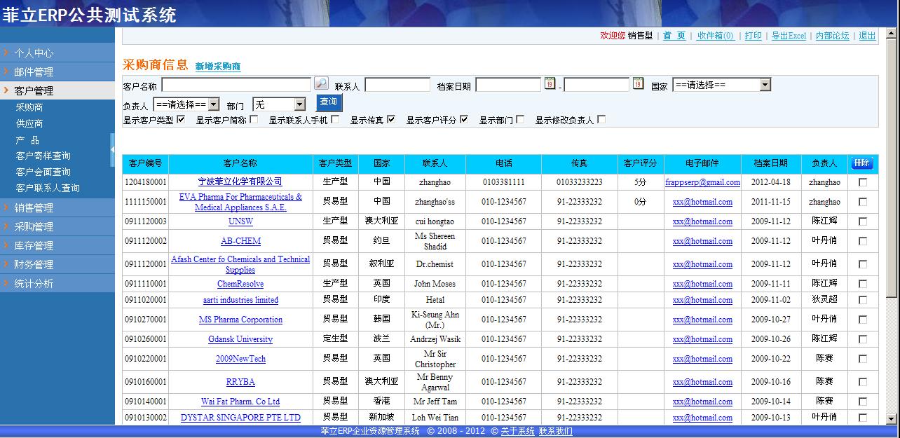 菲立erp企业资源管理系统