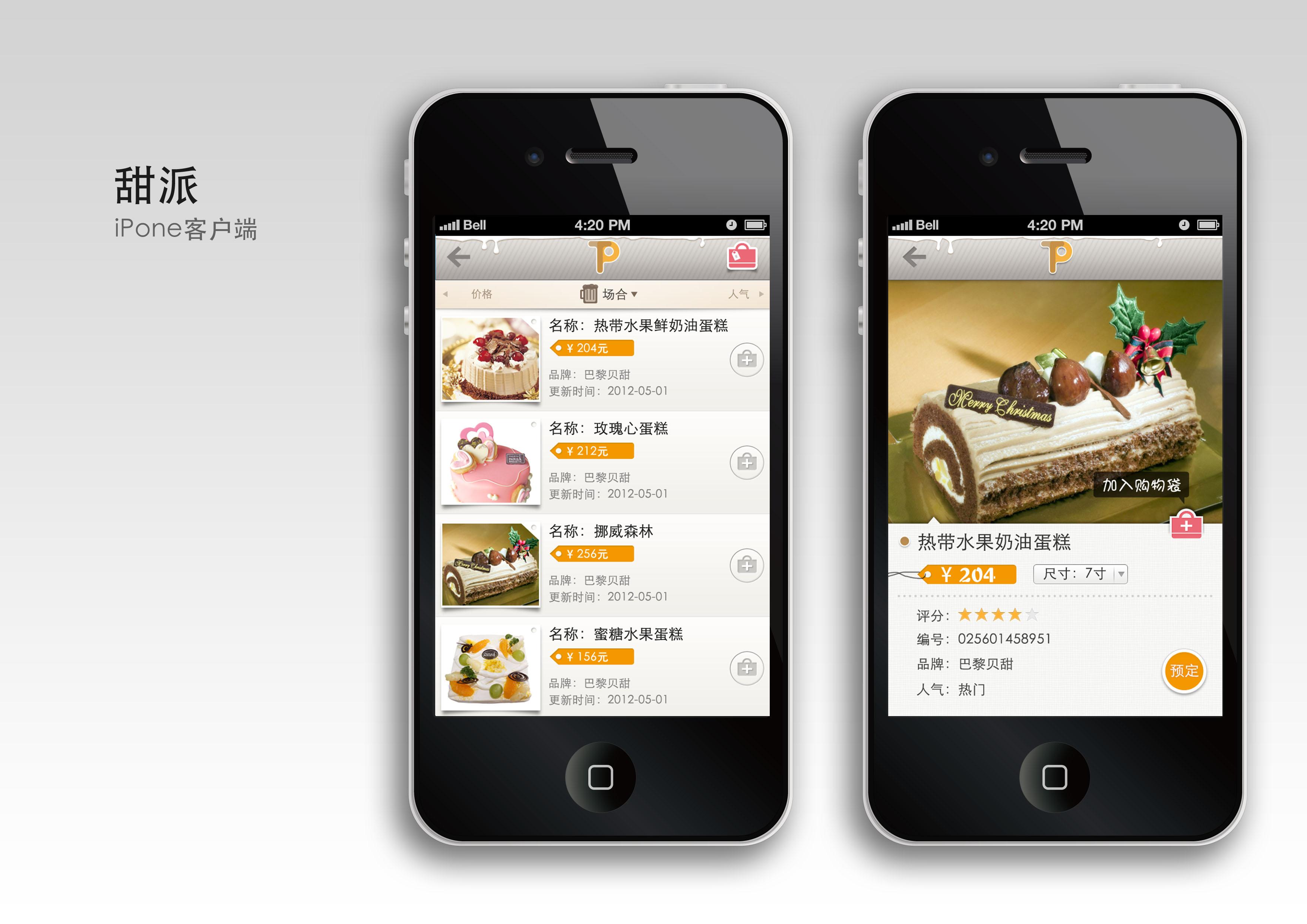 甜派iphone版app设计图片