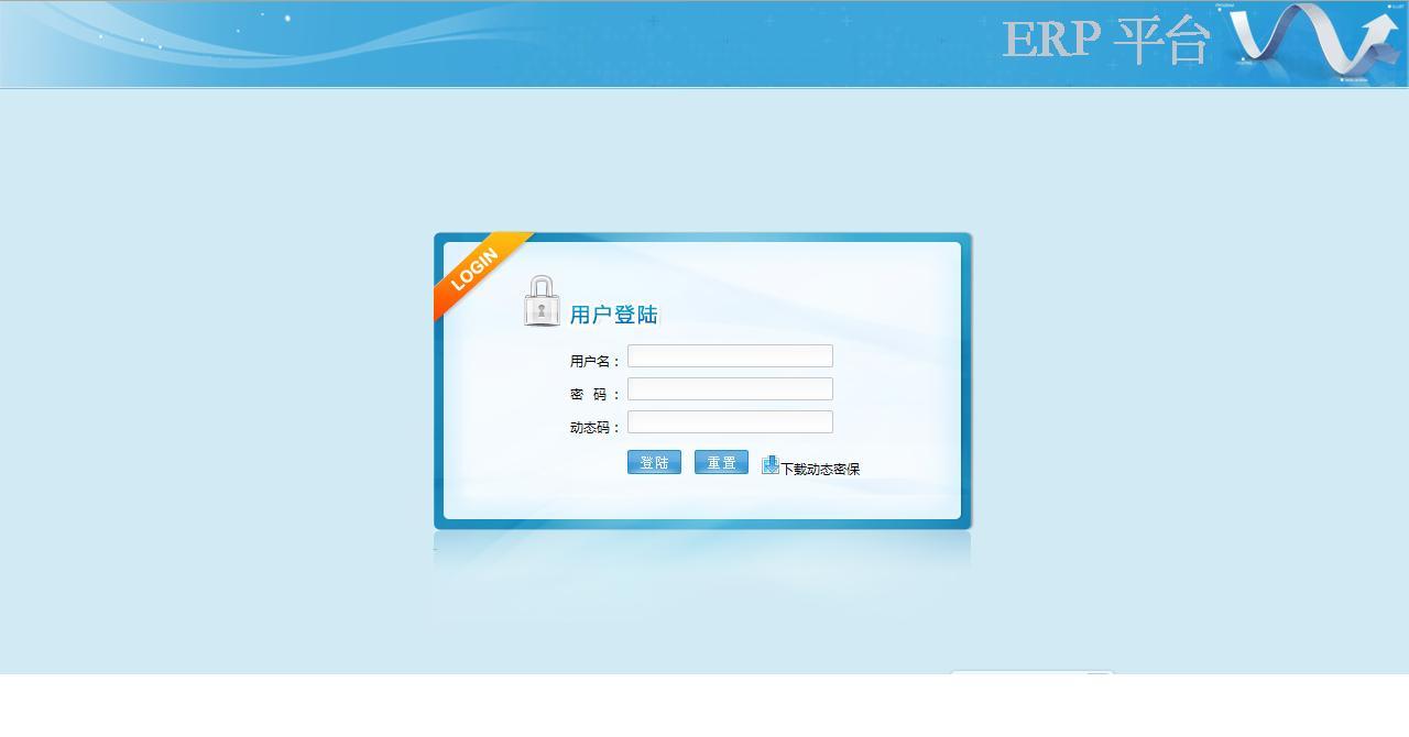 登录界面,绑定机器用户需提供动态密码