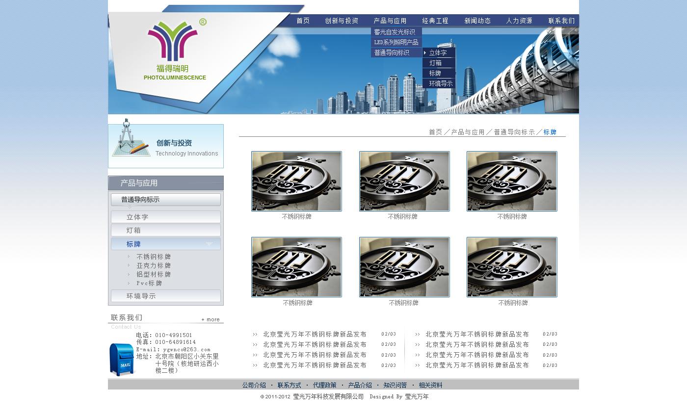 公司網站頁面設計