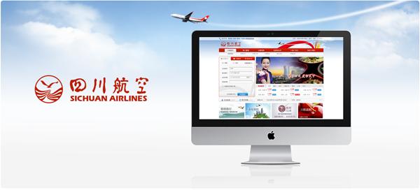 航空网站案例-川航1