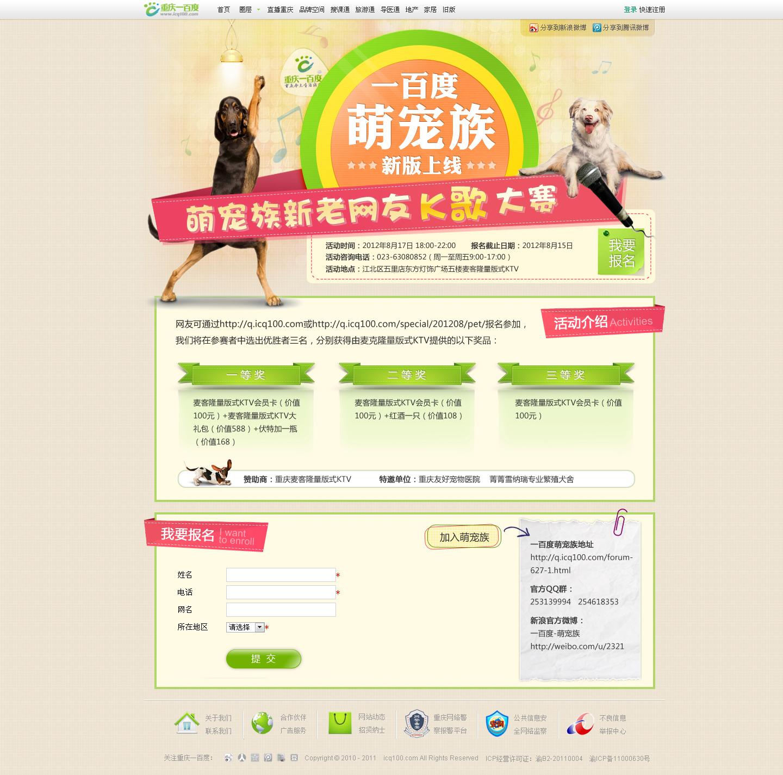 专题活动页面设计 -- huhu | 智城外包网 - 最专业的