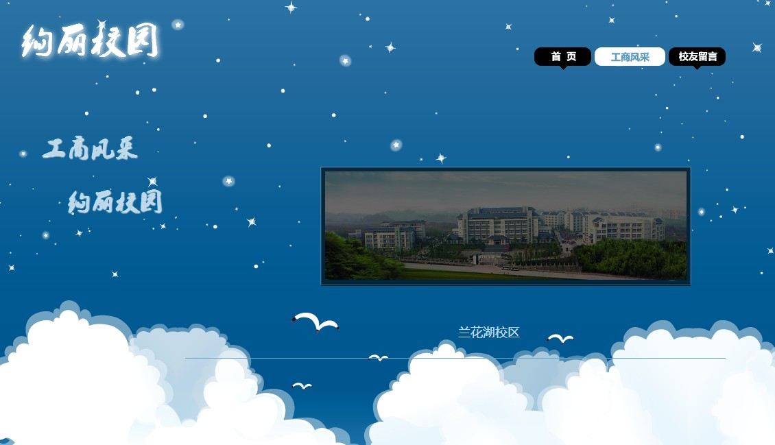 上模块,图片展示校园风景.