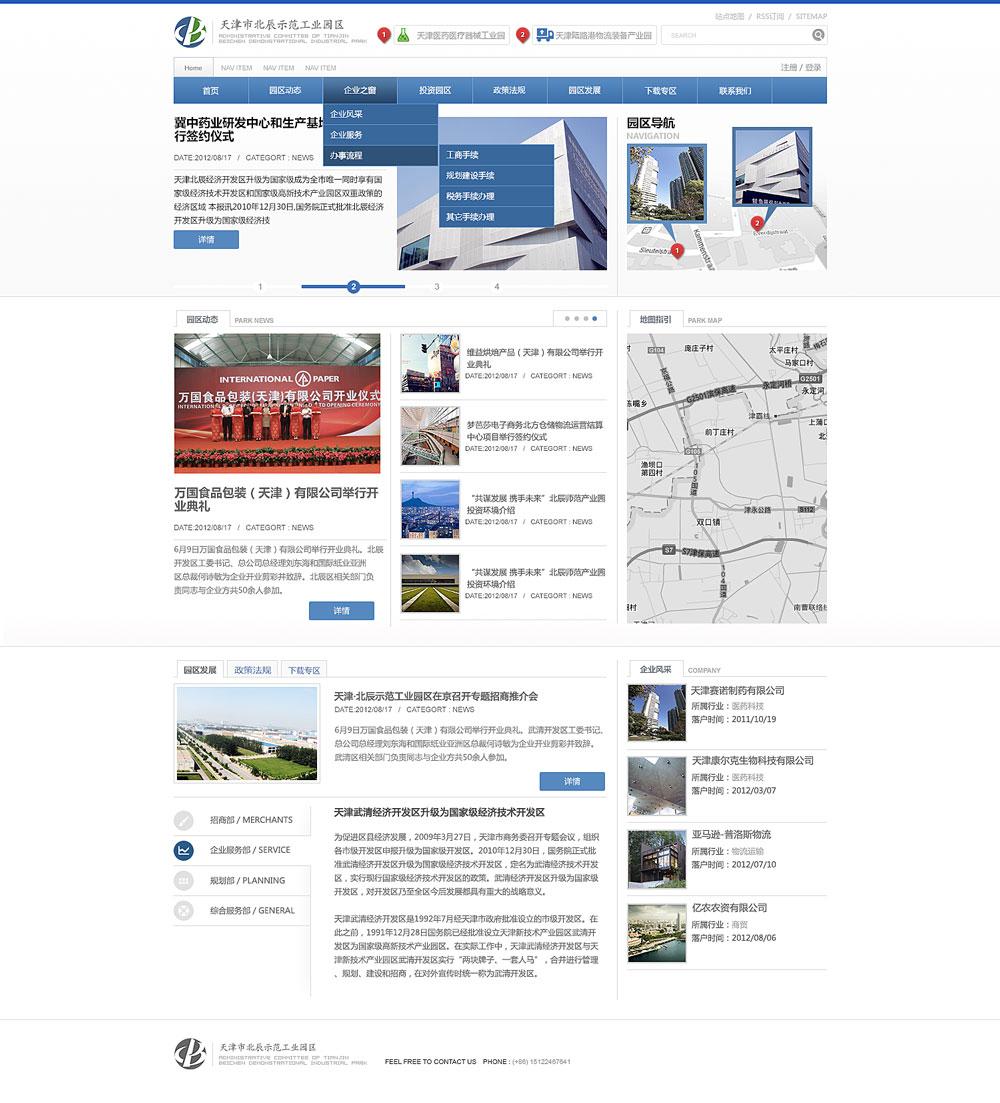 北辰示范工业园区网站设计制作方案 -- luzhao |    .
