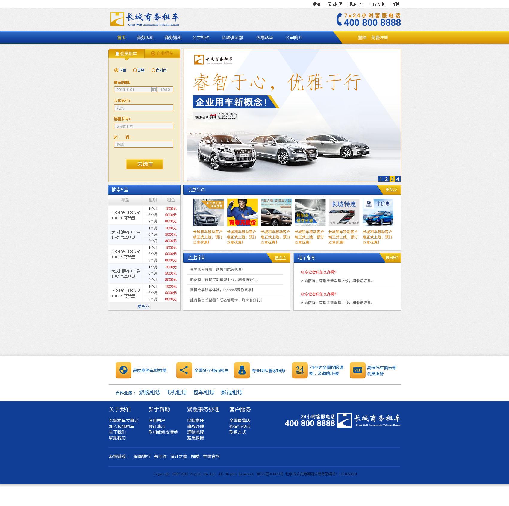 长城商务租车公司网站及crm客户管理系统   长城商务租车高清图片