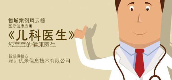 智城软件外包案例-医疗保健类应用:儿科医生