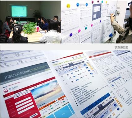航空网站案例-川航11
