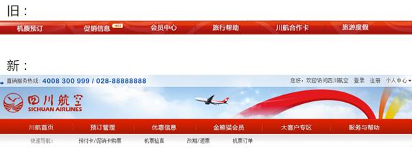 航空网站案例-川航5