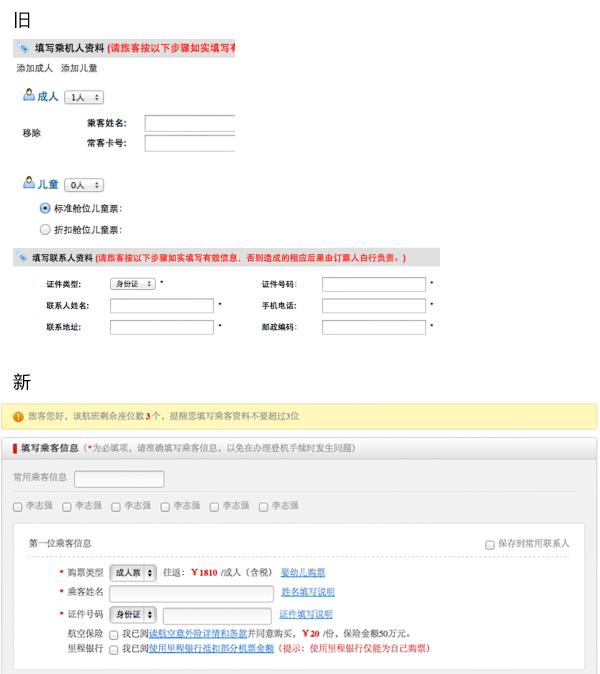 航空网站案例-川航6