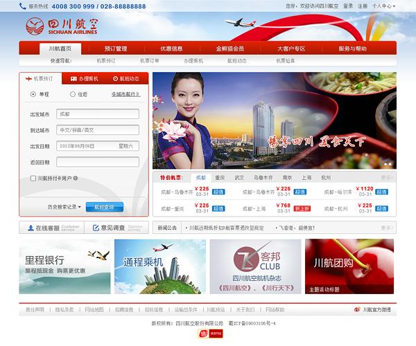 航空网站案例-川航10