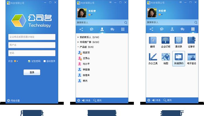 包含完整单聊,群聊,文字,表情,收发文件,图片等功能,还能跟手机客户端