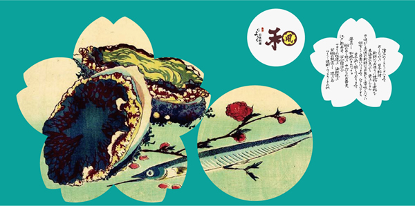 和风日本料理-vi品牌设计