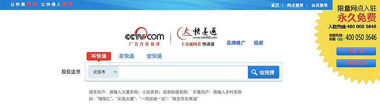 快递通网站界面设计 |