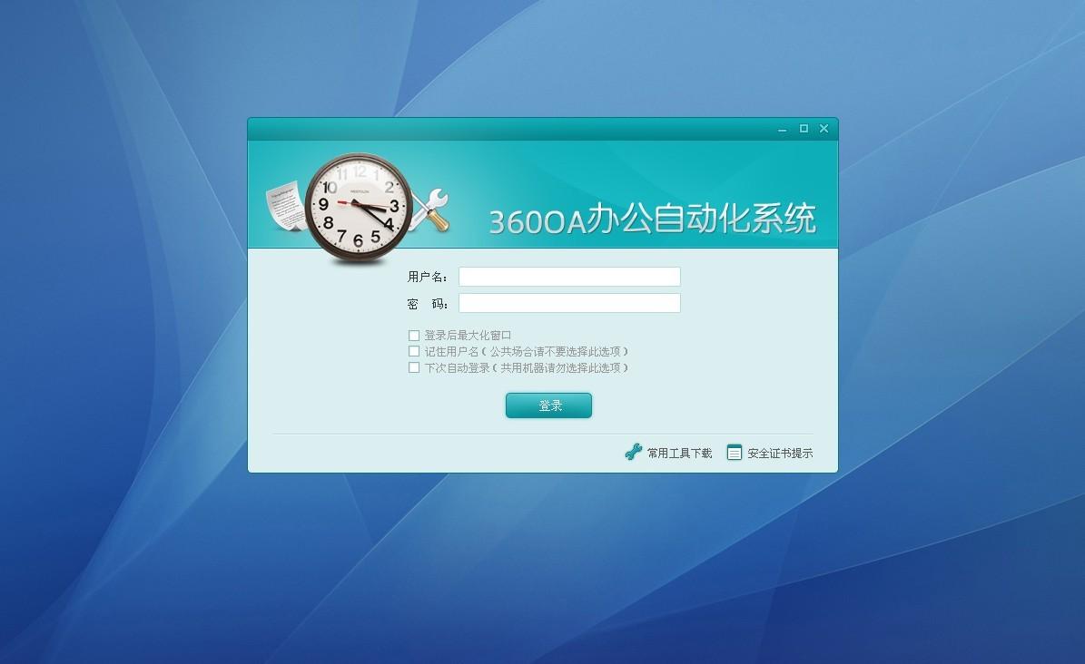 办公协同和文档管理系统 (1p)
