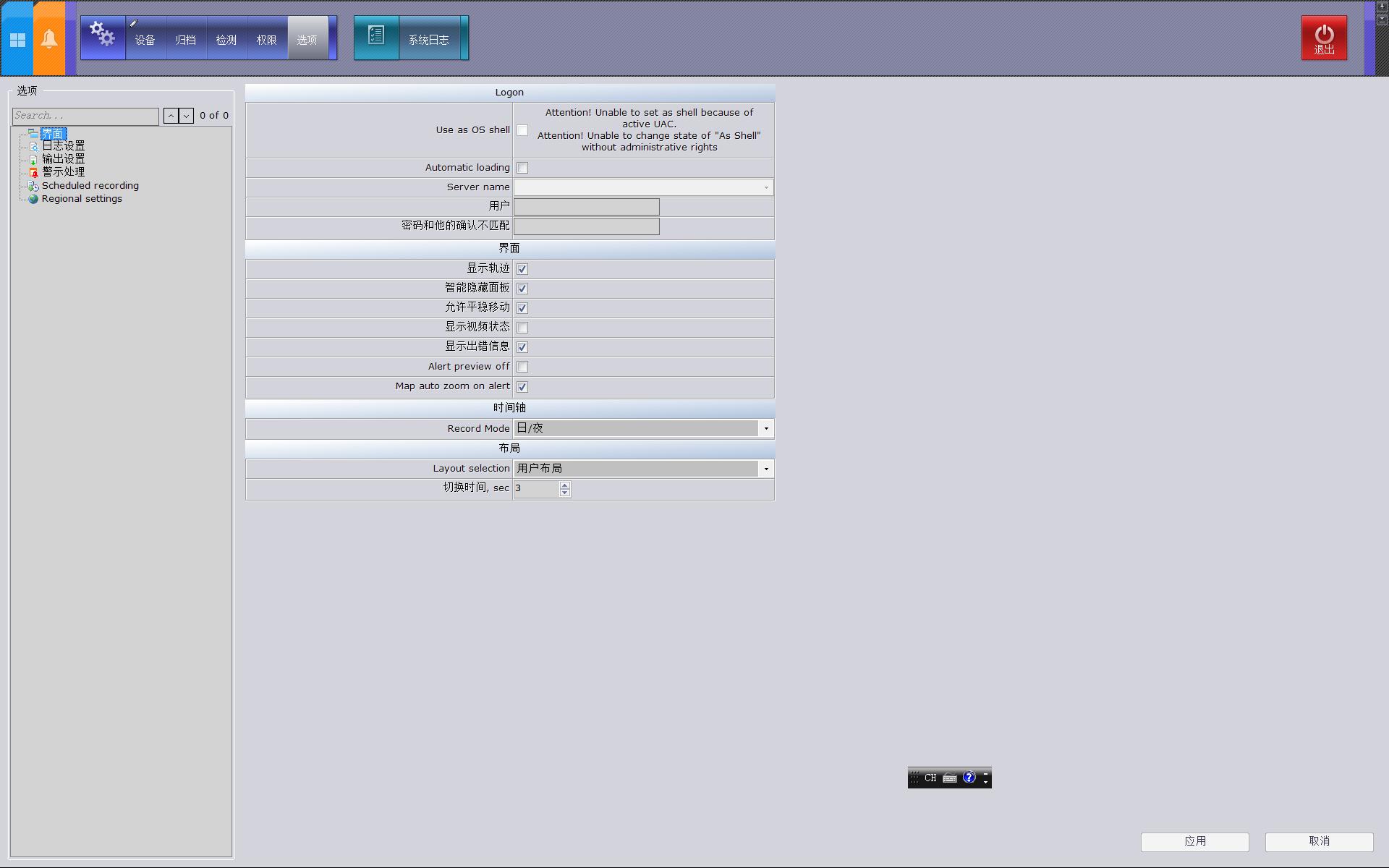 基本功能:  支持和所有H.323标准协议视频会议系统的联动  可以无缝兼容多个厂家的网络视频监控设备,并且可以同时支持不同码流同时显示  完善的用户权限管理机制支持多级系统的分级式管理  支持多级电子地图  支持互联网通信,使用域名绑定的方式集中管理视频服务器或者网络摄像机  可以无缝兼容多个厂家的网络视频监控设备,并且可以同时支持不同码流同时显示  客户端支持鼠标图控和控制键盘控制摄像机的PTZ  数字矩阵系统支持模拟键盘控制摄像机的PTZ,配合多协议解码器可以支持不同厂家的视频码流同时