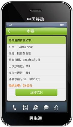 民生通信息综合服务平台,手机app客户端