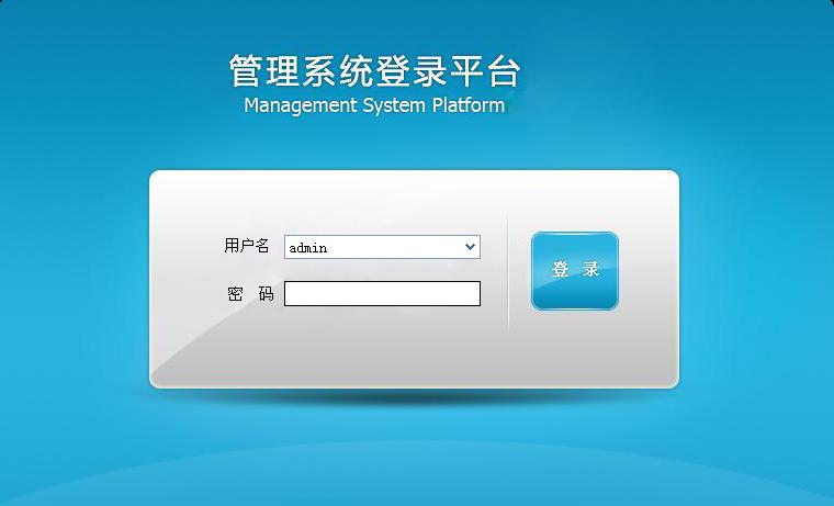 系统登录界面