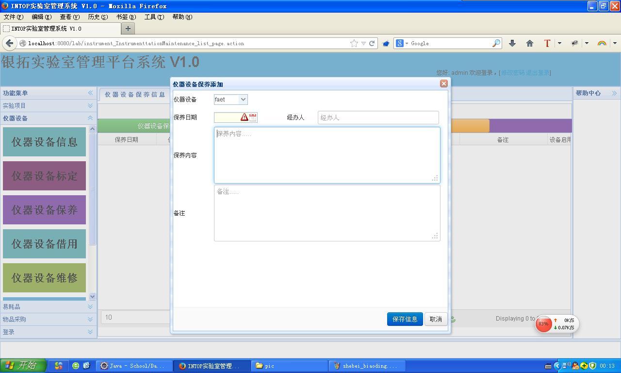银拓实验室管理平台系统