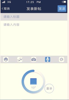 论坛app_手机论坛app