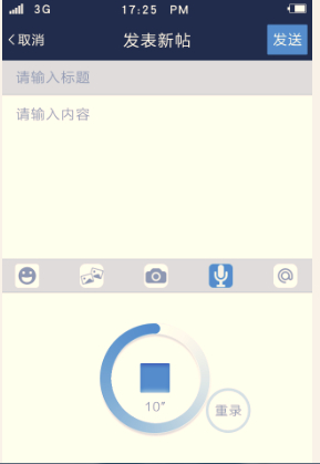 手机论坛app页面1