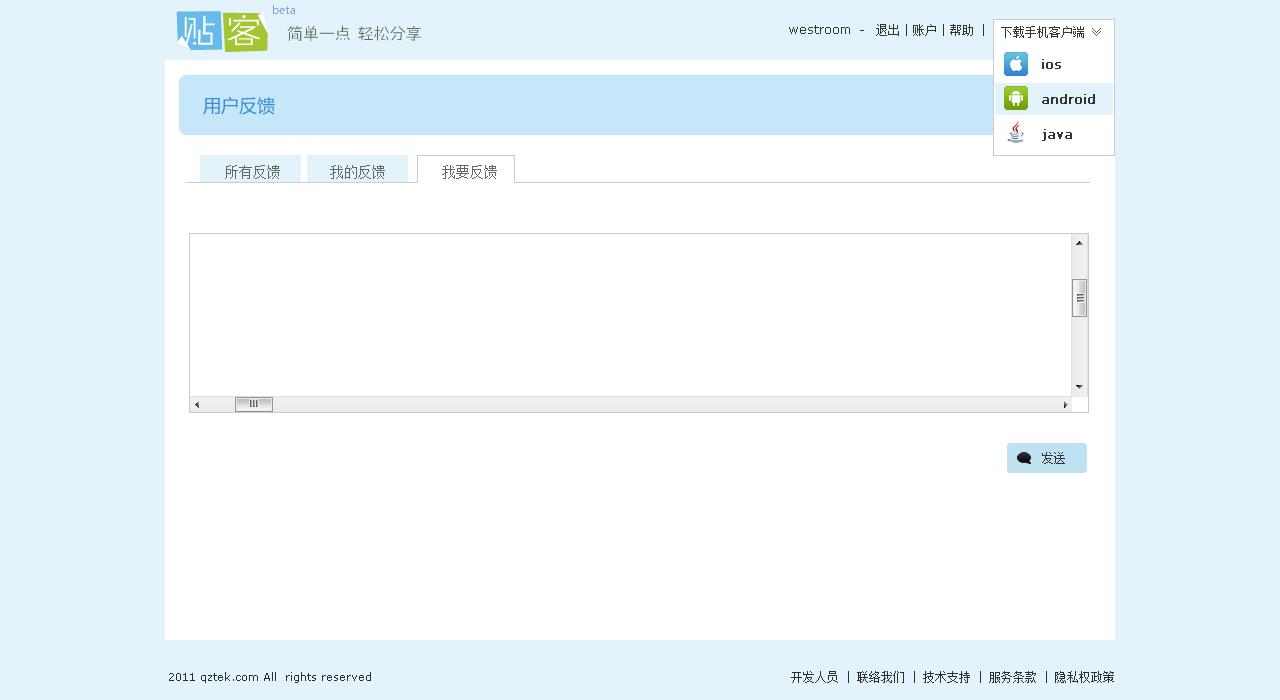 web app反馈页面视觉设计