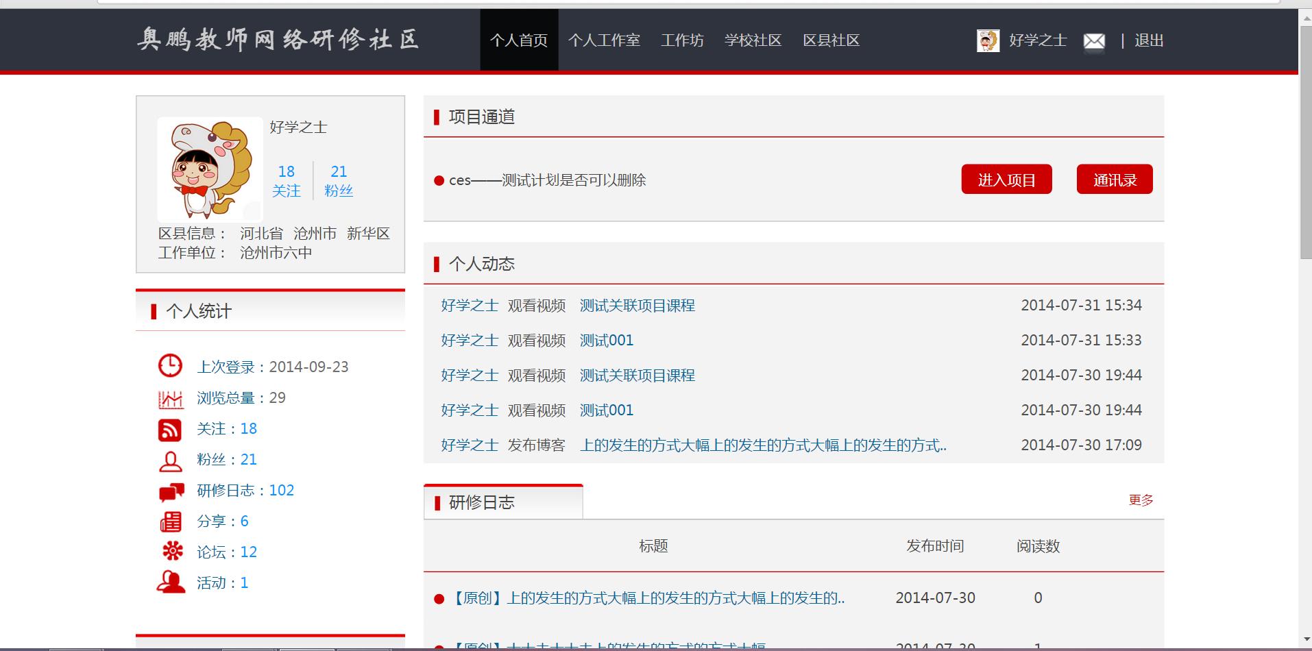bbs论坛_(1p)        包括奥鹏网络研修社区,奥鹏网络研修社区论坛,后台