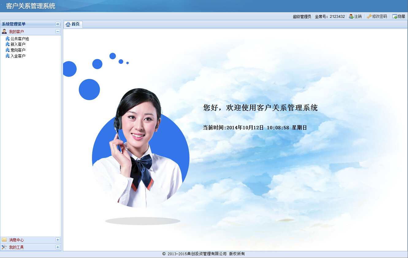 客户关系管理系统的欢迎界面