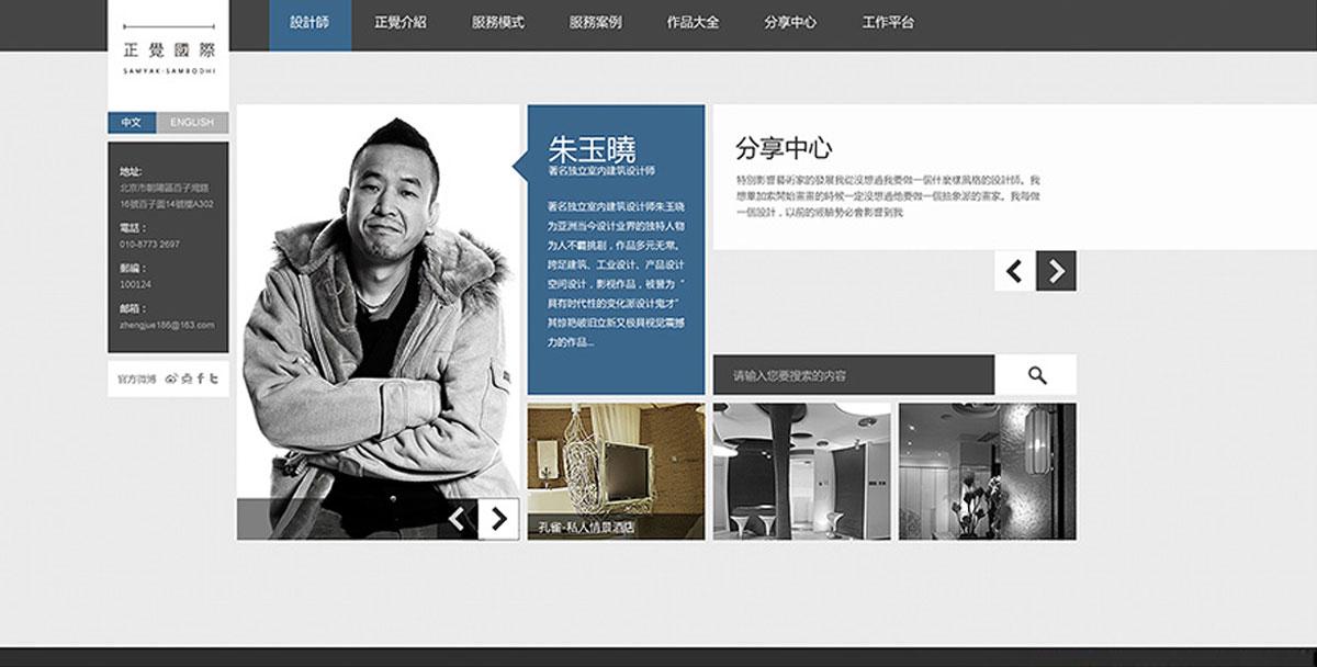 網站頁面設計
