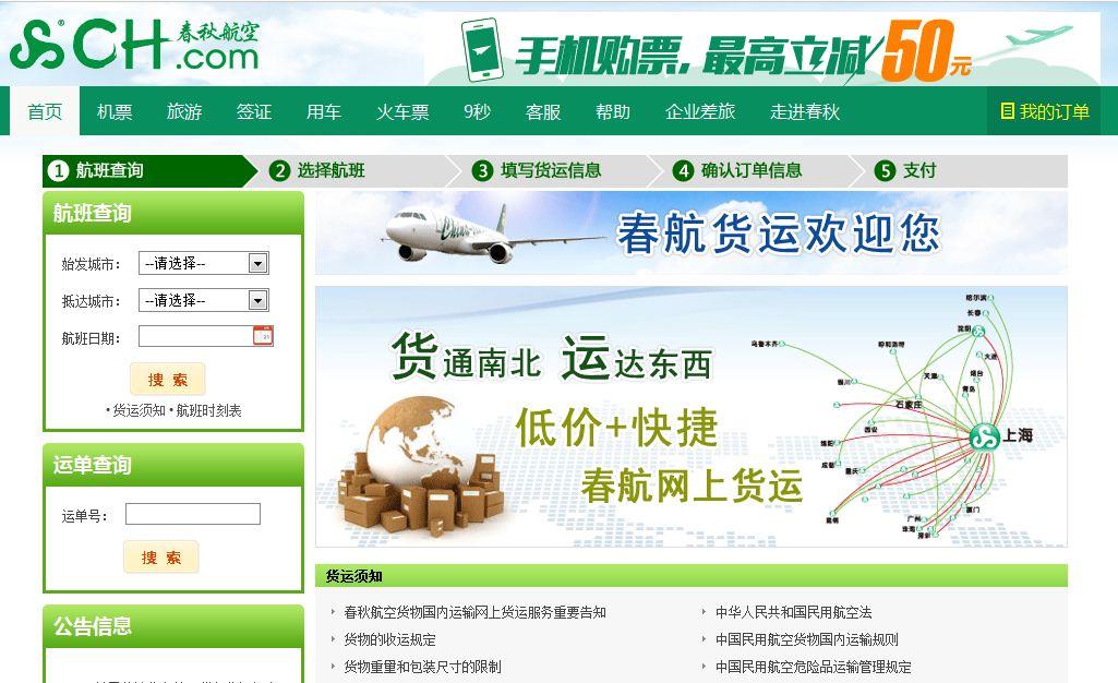 春秋航空货运网 -- fangchao