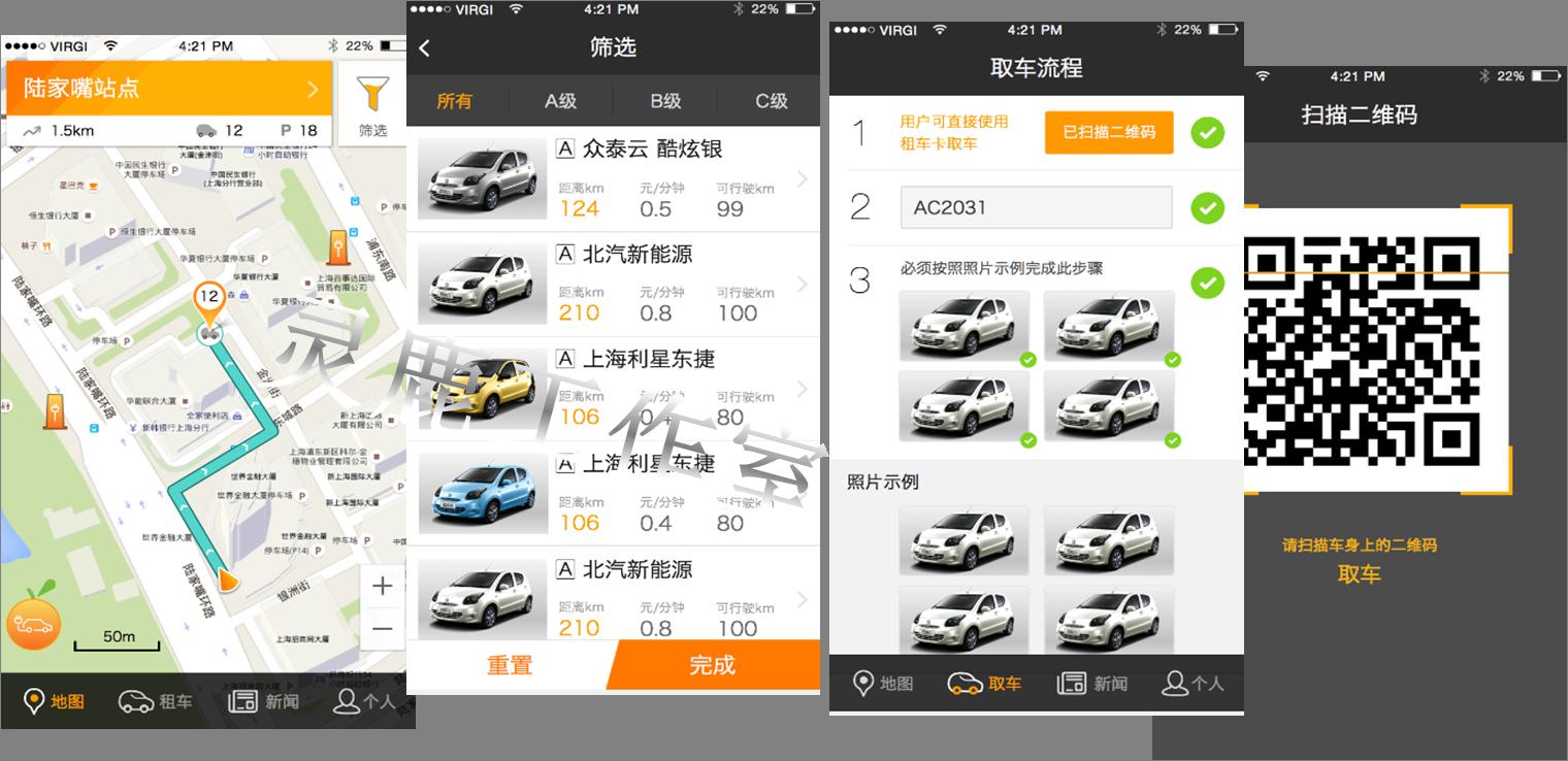 租车应用 -- 昆山灵鹿信息技术有限公司   智城外包网
