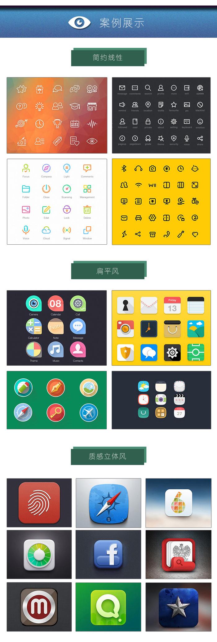 平面设计-图标设计制作icon设计高端定制原创意手绘图标 扁平风拟物